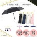 日傘 折りたたみ 完全遮光 遮熱 UVカット 折りたたみ傘 ...