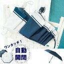 日傘 折りたたみ 完全遮光 軽量 UVカット 折りたたみ傘 ...