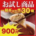 一刻ギョーザ30個入り【餃子 お試し商品 おいしい餃子