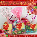 バレンタインデー(義理チョコ・友チョコ)に最適なプチギフト 新しいトリコロール・プラチナ誕生!(人気