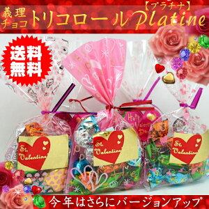 バレンタインデー プチギフト コロール プラチナ プレミアム チョコレート