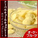『宅急便送料無料』アールスト 濃厚なミルクの香り!ホワイトチョコレート【ホワイトチョコレート 1kg】