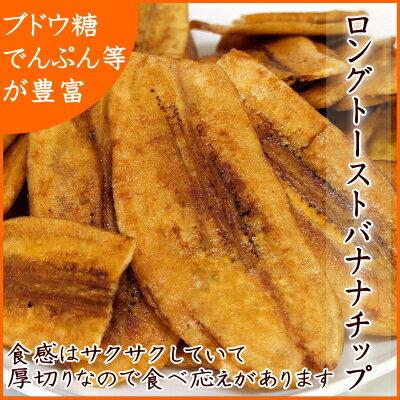 『宅急便送料無料』厳選のバナナチップ フィリピン産 ロングトースト バナナチップ(ローストバナナチップ) 1kg入り【ロングトーストバナナチップ1kg(500g×2袋)】