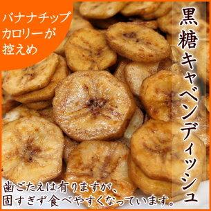 フィリピン キャベンディッシュバナナチップ ローストバナナチップ