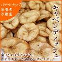 厳選のバナナチップ フィリピン産 キャベンディッシュバナナチップ(ローストバナナチップ) 1kg入り【キャベンディッシュバナナチップ1kg(500g×2袋)】