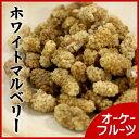 『送料無料』希少価値なスーパーフード イラン産 無添加ホワイトマルベリー(白桑の実)500g入り【無