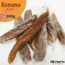 『送料無料』厳選のドライバナナ タイ産干しバナナ 800g入り【タイ産干しバナナ800g