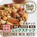 『送料無料』北新地のナッツデイ店で人気!7種類のナッツをブレンドした堂島ミックス