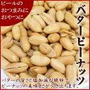 落花生職人手作りのバタピー 新鮮さに自信あり! バターピーナッツ 1kg入り【バターピーナッツ1kg】