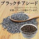 『送料無料』栄養価が高いスーパーフード チアシード(ブラックチアシード)200g 【ブラックチアシード200g】