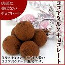 チョコレート ナッツ 通販