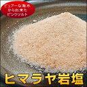 『宅急便送料無料』海水から出来た 無添加ヒマラヤピンク岩塩(ピンクソルト) 1kg