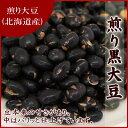 厳選された国産大豆 煎り黒大豆 1kg入り【煎り黒大豆1kg】