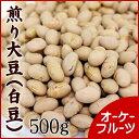 『送料無料』厳選された国産大豆 煎り大豆(白大豆) 500g入り【煎り大豆(白大豆)500g】