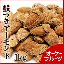 『宅急便送料無料』厳選のアーモンドを使用 カリフォルニア産 殻付きロースト(素焼き)アーモンド 1kg入り【殻付きローストアーモンド1kg】