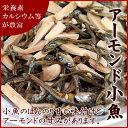 アーモンド小魚(素焼きアーモンドスリーバ&小魚) 300g入り【アーモンド小魚300g】【メール便送料無料】
