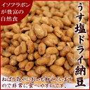 厳選の納豆を使用! 国産 うす塩ドライ納豆 1kg入り【うす塩ドライ納豆1kg】
