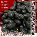 厳選の竹炭豆 国産高級竹炭豆 1kg入り【国産竹炭豆1kg】