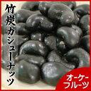 厳選の竹炭カシュー 日本製の最高級竹炭カシューナッツ 300g入り【竹炭カシューナッツ300g】