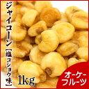 『宅急便送料無料』オリジナル製法 ジャイアントコーン 1kg入り 塩こしょう味【ジャイコーン1kg】