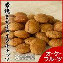『送料無料』栄養価が高いスーパーフード ロースト・無塩サチャインチナッツ500g【サチャインチナッツ500g】