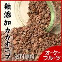 『送料無料』栄養価が高いスーパーフード 無添加カカオニブ300g【カカオニブ300g】...