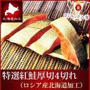 サケ さけ『特撰紅鮭甘塩造り:厚切り4切入りx4パック(計16切)』ベニザケ べにざけ べにしゃけ 北海道加工 新巻鮭
