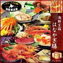 送料無料 プレミアムギフト『北海漁師の海鮮宝箱-華やぎ-』(豪華絢爛、特別な日を飾る海鮮10種詰合せ)北海道 送料無料 のし ギフト 贈答用