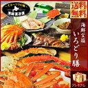 【送料無料】『北海漁師の海鮮宝箱 -彩り-』(特別な日をご家...
