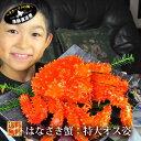 【送料無料】花咲蟹 特大 北海道『特選ハナサキガニ』(ボイル...