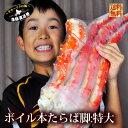 ショッピングタラバガニ たらばがに タラバガニ 超特大 送料無料『超特選本タラバ蟹』(1肩1.3kg〜1.7kg脚/サイズUP選択可能) タラバ脚 たらば蟹 たらばがに タラバガニ 6L たばら タバラ ギフト 贈答用 タラバ たらば ギフト  北海道物産展