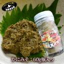 同梱オススメ『かにみそ:60g瓶入り』(北海道産紅ずわいがに味噌使用) カニミソ 蟹味噌 蟹ミソ 蟹みそ