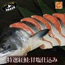 【送料無料 ギフト 新巻鮭 化粧箱】 『特選 紅鮭 甘塩造り...