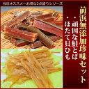 鮭とば 貝ひも『前浜無添加珍味セット』(北海道産)(頑固な鮭トバ:120gパック/ホタテ貝ヒモ珍味:40gパック)お歳暮 年越し