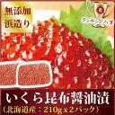 イクラ 無添加 いくら『特選イクラ昆布醤油造り:210gx2パック:合計420g』(北海道西別産献上