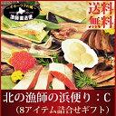 送料無料 ギフト 『北の漁師の浜便り:C』(北海道オホーツク産魚介8アイテム詰合せ)ギフトセット 楽