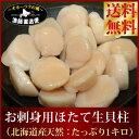 【いまだけ250g増量中!】ほたて 北海道産 送料無料『ホタテ 生貝柱 お刺身用 たっぷ