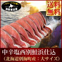 《新物出荷スタート》新巻鮭『西別鮭:中辛口浜仕込み:輪切り姿造り大サイズ』(北海