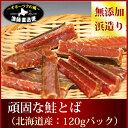 鮭とば さけとば 【ネコポス便:送料無料】『頑固な鮭とば:120gパック』(北海道西別産鮭使用:無添加完干し)※ネコポス便は代金引換・配送日時指定不可鮭トバ サケトバ 珍味 しゃけとば海鮮 魚