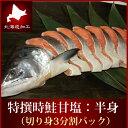 ときしらず サケ さけ『特選時鮭甘塩造り(トキシラズ)(切り身半身分)』 (1kg前後/切り身カット-3分割半尾分)甘口ときさけ しゃけ ときしゃけ 新巻鮭海鮮 魚