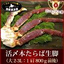 特大 タラバガニ 生『4L活〆 本たらば蟹 生脚』(本タラバ...