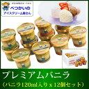 『べつかいのアイスクリーム屋さん』(プレミアムバニラ120ml入り12カップ)A-01【同梱不可】【冷凍便】