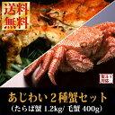 【送料無料】『あじわい蟹2種セット』(特大タラバ蟹姿1.2kg/毛蟹400g)【お歳暮】【年越し】