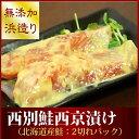 サケ 鮭『西別鮭西京漬け:2切れ』(北海道別海町産サーモン)さいきょう サイキョウ