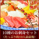 送料無料『たっぷり山盛りお刺身セット』寿司ネタ120貫分以上が包丁要らずで楽しめる!極上本マグロや数の子はじめ、海鮮丼に欠かせない一品達が盛りだくさん!お歳暮 年越し