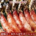 送料無料『特選 本たらば 蟹 生脚 ポーション:超特大1kg...