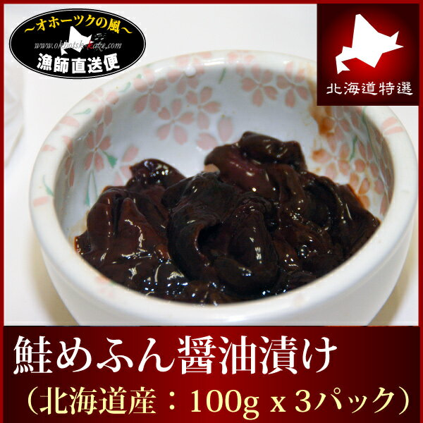 メフン めふん 『鮭のメフン醤油漬け:100g×...の商品画像