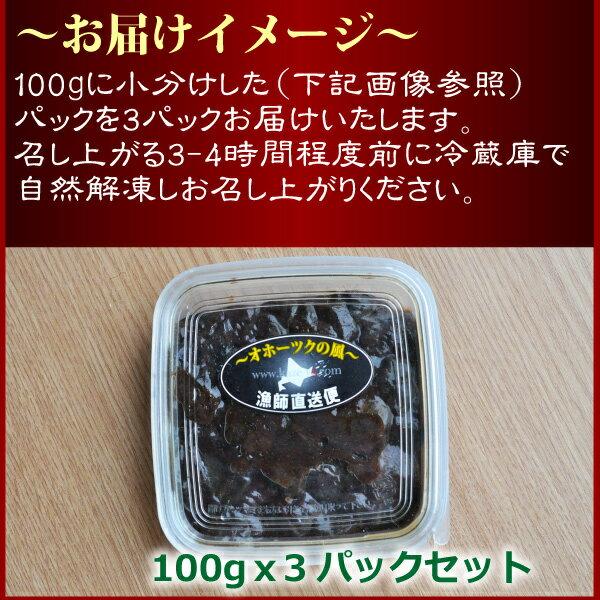 メフン めふん 『鮭のメフン醤油漬け:100g...の紹介画像2