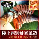 《ご予約:11月下旬完成予定》 新巻鮭 送料無料『特撰西別鮭寒風造り:特大サイズ』(完成時2.5〜3kg前後/輪切り姿造り)【ギフト】【楽ギフ_包装】【楽ギフ_のし】 メッセージカード対応 海鮮 魚