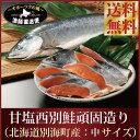 新巻鮭 北海道産 天然鮭 甘口 同梱不可『西別鮭 甘塩 頑固...